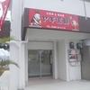 お食事&居酒屋「ヤギ王朝」で「チキンから揚げ定」 700円 #LocalGuides