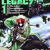 夏元雅人『GUNDAM LEGACY(全3巻)』