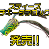【DAIWA】ウッチー監修の超コンパクトフロッグ「スティーズ チキータフロッグ」発売!