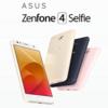 イオンモバイル「ZenFone 4 Selfie」を解説!高性能カメラが凄い!