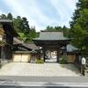 外国からの僧侶や観光客が多い宿坊『無量光院』