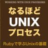 なるほどUnixプロセス -Rubyで学ぶUnixの基礎-