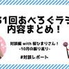 ついにスポンサー様をお出迎え!桜ひまりさん(@himari_422)と『10月振り返り』対談レポートです!