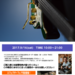 9/16~9/17 FREEDOM C.G.Rフェア 開催します!!