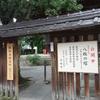 法観寺・八坂の塔、八坂稲荷神社、源義仲公首塚