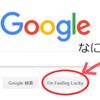 Google検索の横の『I'm feeling lucky』って何なの!?色々試してみた結果