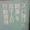 【書評】大学生必読!「ズバ抜けた結果を出す人の行動習慣」