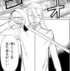 【漫画感想】怪物王女ナイトメア 第21話「彷徨王女」