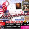 在日米陸軍 相模原補給廠(相模デポ)での米国独立記念祭 2020年は開催中止 ‼
