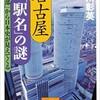「名古屋「駅名」の謎「中部」から日本史が見えてくる」(谷川彰英)