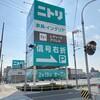 理想の枕を求めて。東大阪プチツーリング。(日曜日、晴れ)