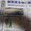 金沢市民サッカー場、移転新築。ツエーゲン金沢の活躍に期待。
