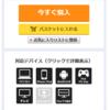 【期間限定】4月6日からDMM10円動画セール中!【10円動画】