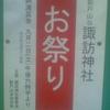 新戸山谷諏訪神社お祭り 奉納演芸会