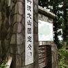 丹沢(大倉高原)に行ってきました