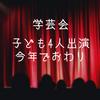 【学芸会】4人全員が出演するのも今年でおわりか。