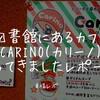 【白河カフェ】図書館にあるカフェ『Carino(カリーノ)』に行ってきましたレポート!
