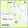 【京都】菊乃井 無碍山房 Salon de Mugeでかき氷と錦市場食べ歩き!