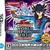 遊戯王DS2010で遊ぼう!