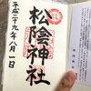 吉田松陰が眠る「松蔭神社」(東京都世田谷区)
