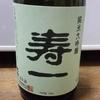 【日本酒の記録(会津編4)】末廣 純米大吟醸 寿一【甘、淡系】
