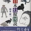 『日本幻獣図説』