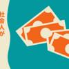 節約|社会人がひとり暮らし→実家に戻ったら生活費9万円浮いたお金の話 生活費はどれくらい入れてるの?
