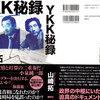 「YKK秘録」にみる政治の活力―YKKの特質―