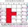 ◆6、7月のお休みのお知らせ◆