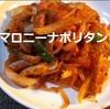 【レシピ】マロニーナポリタンでカロリーダウンと美味しいを実現!^^ ※YouTube動画あり