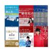『マーケティング本』初心者におすすめ・6冊