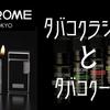 【SAROME TOKYO・リキッド】タバコクラシック / タバコクール をもらいました