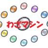 ポケモンの技マシン・技名引き表・番号引き表