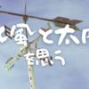 【Day390】「北風と太陽」を思う