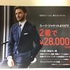 「銀座の男」夏市 6月14日から27日 松屋銀座