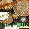【食レポ】〜風りん〜国産とその味にこだわったそば丼屋を紹介! #福岡 #薬院 #ランチ