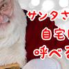 クリスマスにサンタクロースを自宅に呼べる?子供大喜びのサービスとは?