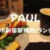 【JR新宿駅構内カフェ】ミライナタワー改札前「PAUL NEWoMan新宿店」お手軽にランチだ