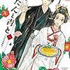 ながたんと青と-いちかの料理帖-プチキス(1) (Kissコミックス) / 磯谷友紀 (asin:B07L98JC7B)