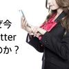 【SNS】なぜ今Twitterなのか?〜初心者向けコミュニケーション重視のTwitter講座①〜