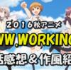 【アニメ感想】WWW.WORKING!! 一話感想・作風紹介 あのファミレスで働くアニメが心機一転して帰ってきた!
