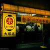 夜の散歩 -大塚駅周辺- #前編
