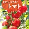 【家庭菜園】今年の仲間計画