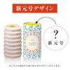 東武池袋百貨店で日本最速!「新元号バウムクーヘン」発売!! 4/1本日から~