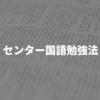とある京大生のセンター国語勉強法