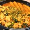 【1食179円】チョリソーとほうれん草の鶏むね豆トマトジュース煮込みの自炊レシピ