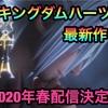 【キングダムハーツ】最新作が2020年春に配信決定!