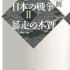 日本の戦争Ⅱ、硫黄島、200歳のマルクス