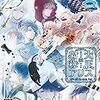 物語の芸術、乙女ゲーム『大正×対称アリス』