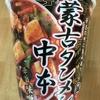 麺喰らう(その 15)蒙古タンメン中本